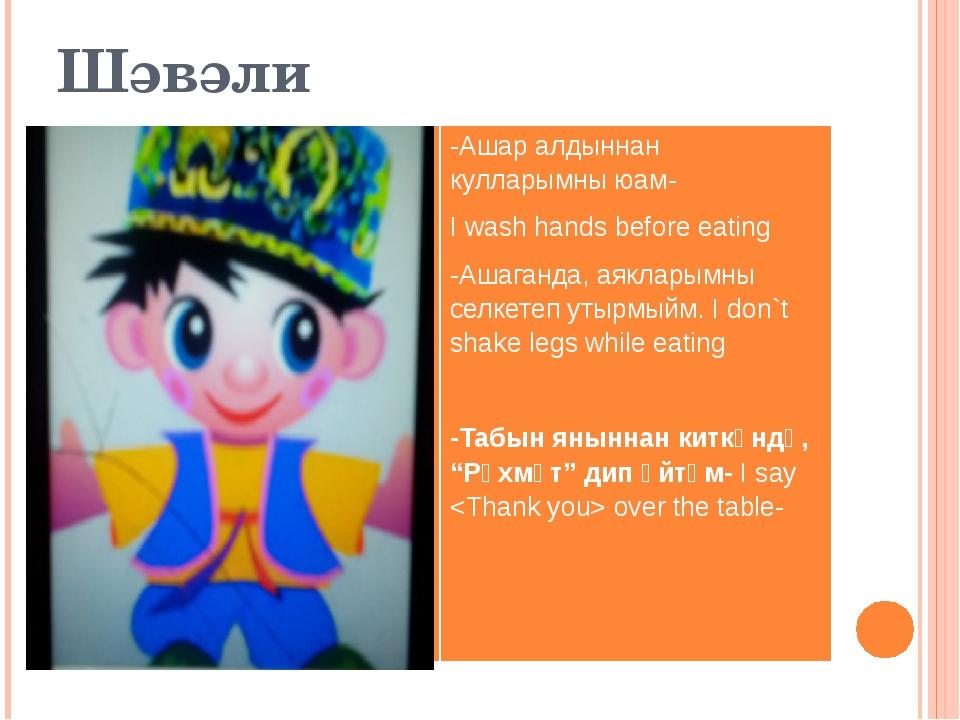 Шәвәли -Ашар алдыннан кулларымны юам- I wash hands before eating -Ашаганда,ая...