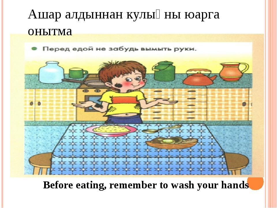 Ашар алдыннан кулыңны юарга онытма Before eating, remember to wash your hands