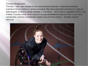Татьяна Макфадден Татьяна – еще одна американская спортсменка-инвалид с парал