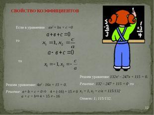 * СВОЙСТВО КОЭФФИЦИЕНТОВ ах2 + bх + с =0 Если в уравнении то то Решим уравнен