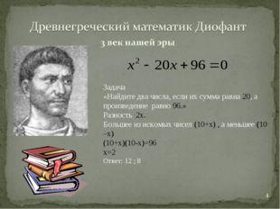 * Задача «Найдите два числа, если их сумма равна 20, а произведение равно 96.