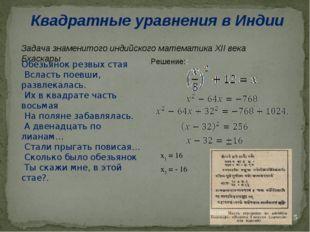 * Задача знаменитого индийского математика XІІ века Бхаскары Квадратные уравн