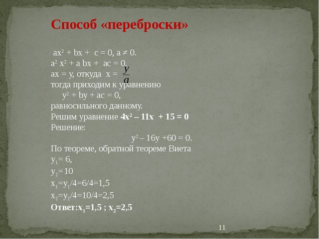 Способ «переброски» ах2 + bх + с = 0, а ≠ 0. а2 х2 + а bх + ас = 0. ах = у, о...