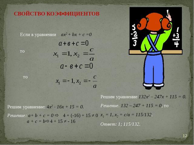 * СВОЙСТВО КОЭФФИЦИЕНТОВ ах2 + bх + с =0 Если в уравнении то то Решим уравнен...
