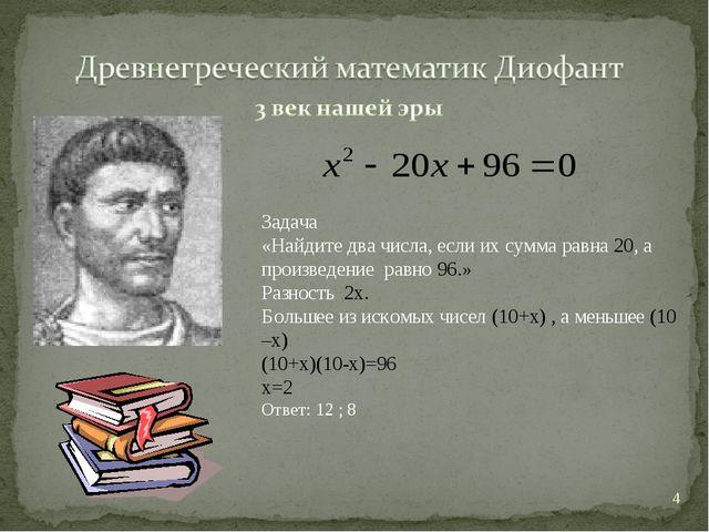 * Задача «Найдите два числа, если их сумма равна 20, а произведение равно 96....