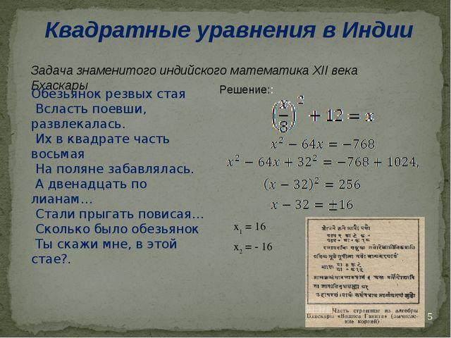 * Задача знаменитого индийского математика XІІ века Бхаскары Квадратные уравн...