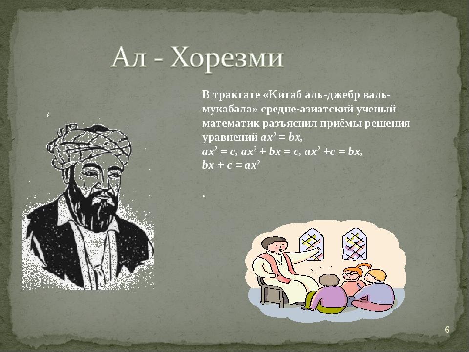 * В трактате «Китаб аль-джебр валь-мукабала» средне-азиатский ученый математи...
