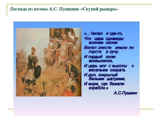 Легенда из поэмы А.С. Пушкина «Скупой рыцарь»