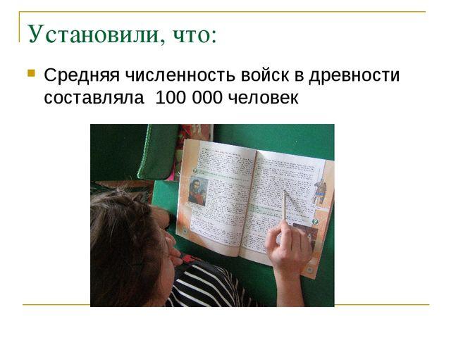 Установили, что: Средняя численность войск в древности составляла 100 000 чел...
