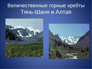 Величественные горные хребты Тянь-Шаня и Алтая