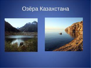 Озёра Казахстана