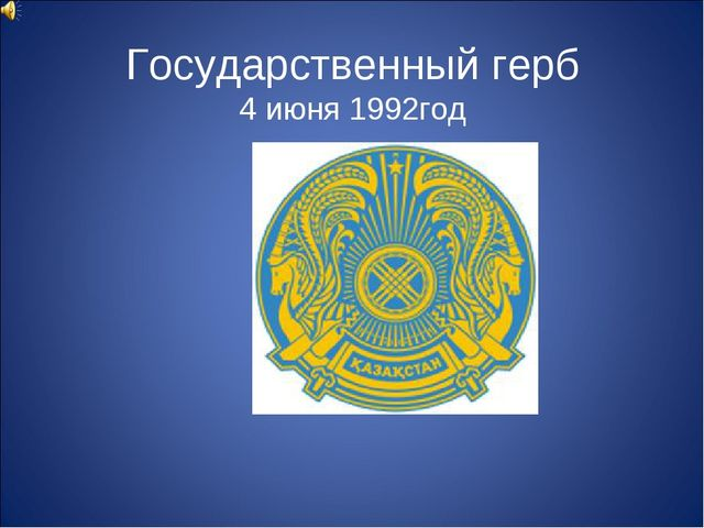 Государственный герб 4 июня 1992год