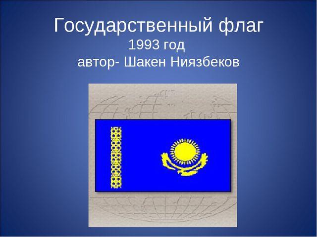 Государственный флаг 1993 год автор- Шакен Ниязбеков