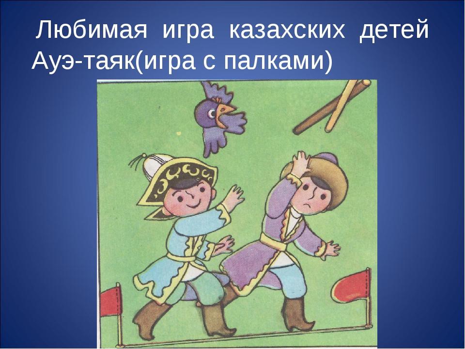 Любимая игра казахских детей Ауэ-таяк(игра с палками)