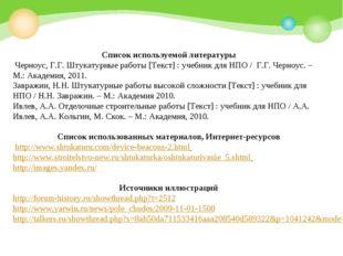 Список используемой литературы Черноус, Г.Г. Штукатурные работы [Текст] : уч