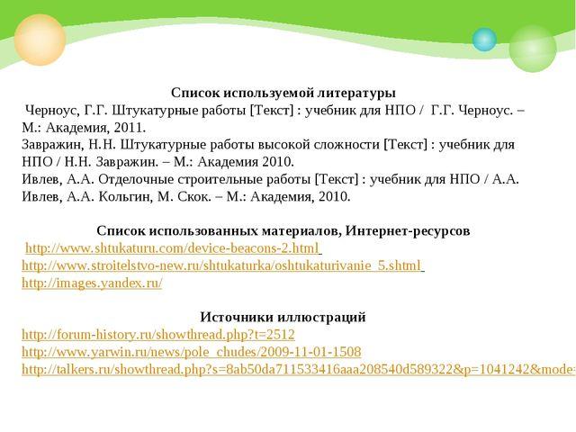 Список используемой литературы Черноус, Г.Г. Штукатурные работы [Текст] : уч...