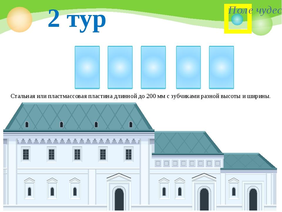 Ц И К Я Л 2 тур Стальная или пластмассовая пластина длинной до 200 мм с зубчи...