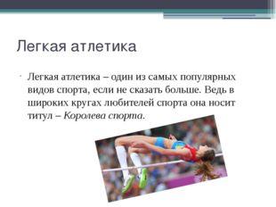 Легкая атлетика Легкая атлетика – один из самых популярных видов спорта, если