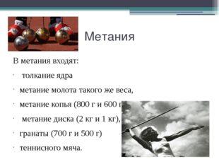 Метания В метания входят: толкание ядра метание молота такого же веса, метани