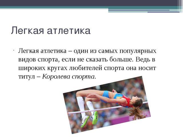 Легкая атлетика Легкая атлетика – один из самых популярных видов спорта, если...