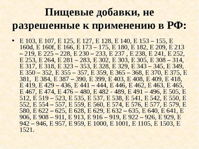 Пищевые добавки, не разрешенные к применению в РФ: Е 103, Е 107, Е 125, Е 127...