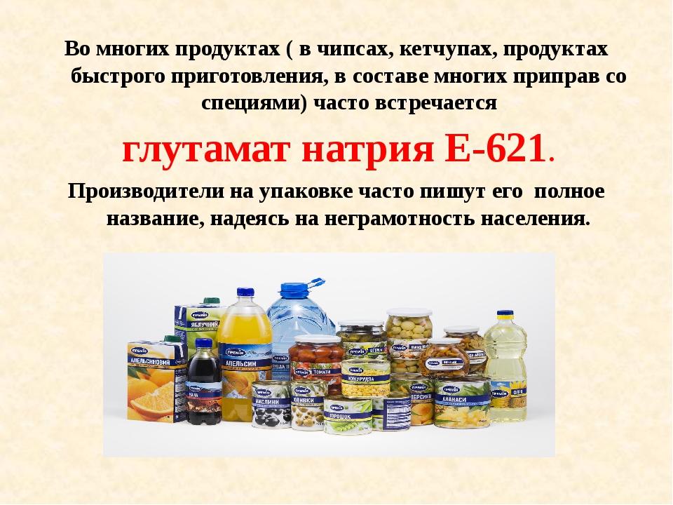 Во многих продуктах ( в чипсах, кетчупах, продуктах быстрого приготовления, в...