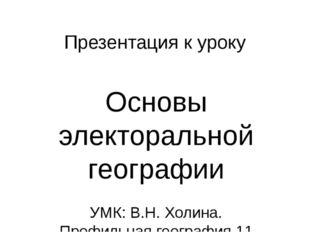 Презентация к уроку Основы электоральной географии УМК: В.Н. Холина. Профильн