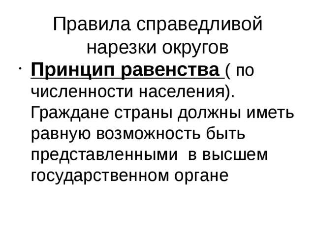 Правила справедливой нарезки округов Принцип равенства ( по численности насел...