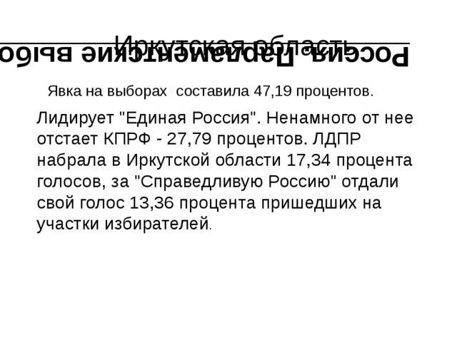 Иркутская область Россия. Парламентские выборы 2011 Явка на выборах составил...
