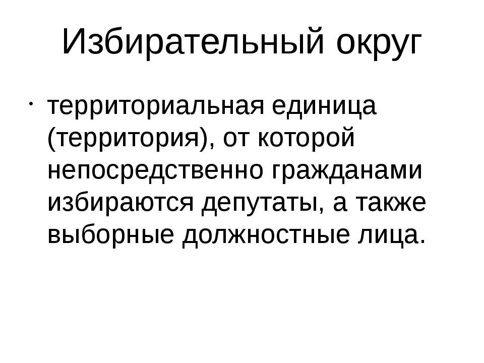 Избирательный округ территориальная единица (территория), от которой непосред...