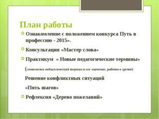 План работы Ознакомление с положением конкурса Путь в профессию - 2015». Конс