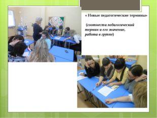 « Новые педагогические термины» (соотнести педагогический термин и его значен