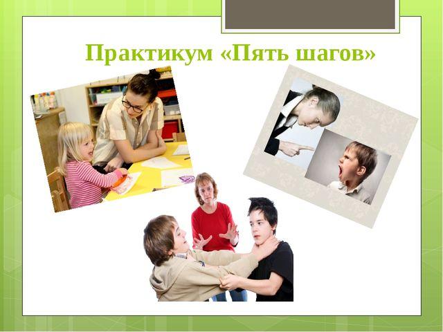 Практикум «Пять шагов»