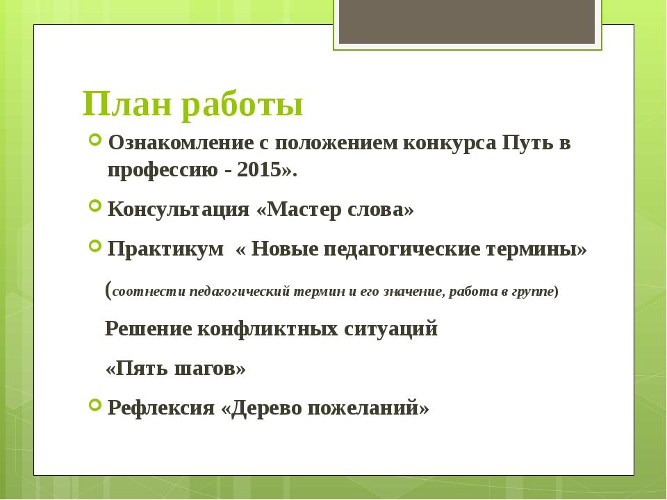План работы Ознакомление с положением конкурса Путь в профессию - 2015». Конс...