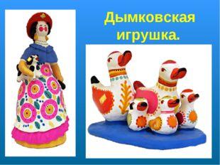 Дымковская игрушка.