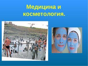Медицина и косметология.