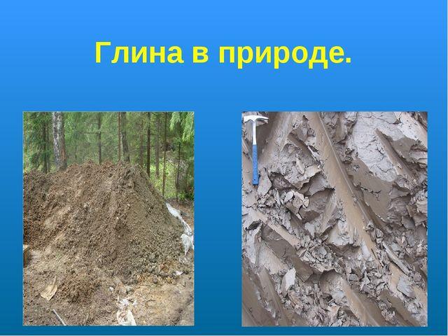 Глина в природе.