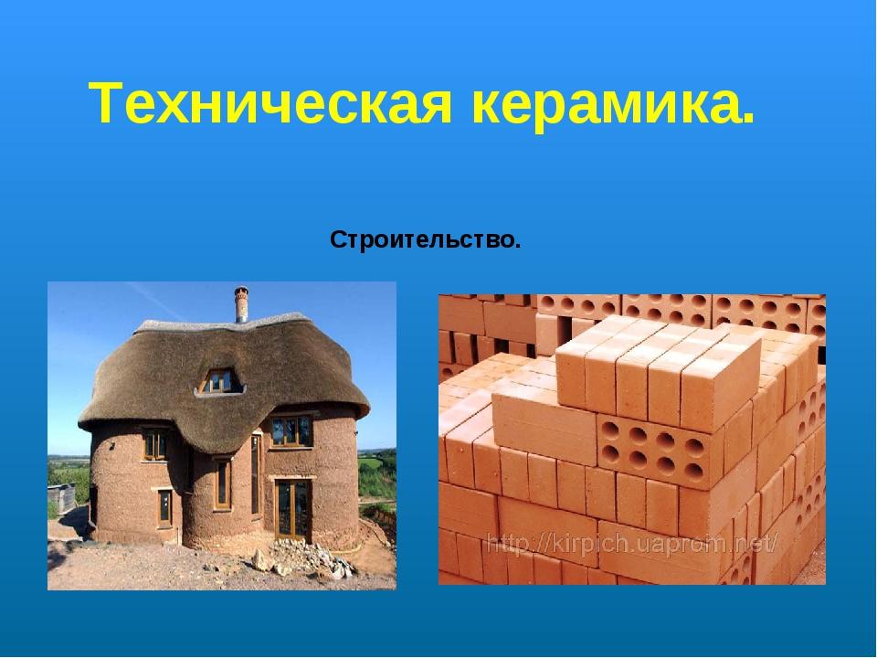 Техническая керамика. Строительство.