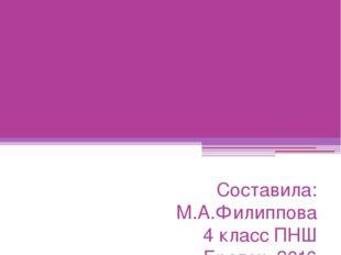 Однородные члены предложения Составила: М.А.Филиппова 4 класс ПНШ Братск, 2016