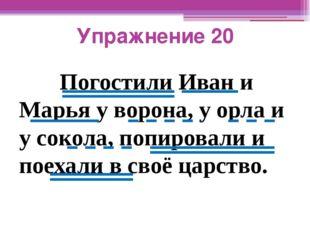 Упражнение 20 Погостили Иван и Марья у ворона, у орла и у сокола, попировали