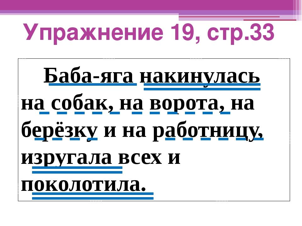 Упражнение 19, стр.33 Баба-яга накинулась на собак, на ворота, на берёзку и н...