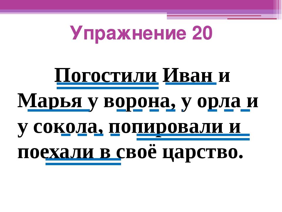 Упражнение 20 Погостили Иван и Марья у ворона, у орла и у сокола, попировали...