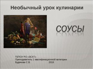Необычный урок кулинарии ГБПОУ РО «ЗСХТ» Преподаватель 1 квалификационной кат