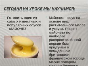 Готовить один из самых известных и популярных соусов - МАЙОНЕЗ Майонез– соус