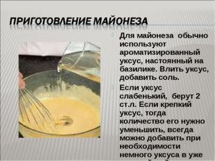 Для майонеза обычно используют ароматизированный уксус, настоянный на базилик