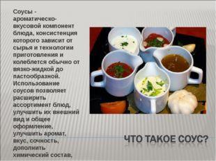 Соусы - ароматическо-вкусовой компонент блюда, консистенция которого зависит