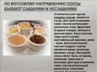 Отличительной чертой сладких соусов является сахар. Для приготовления таких