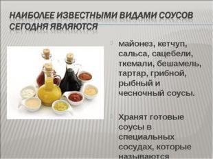 майонез, кетчуп, сальса, сацебели, ткемали, бешамель, тартар, грибной, рыбный