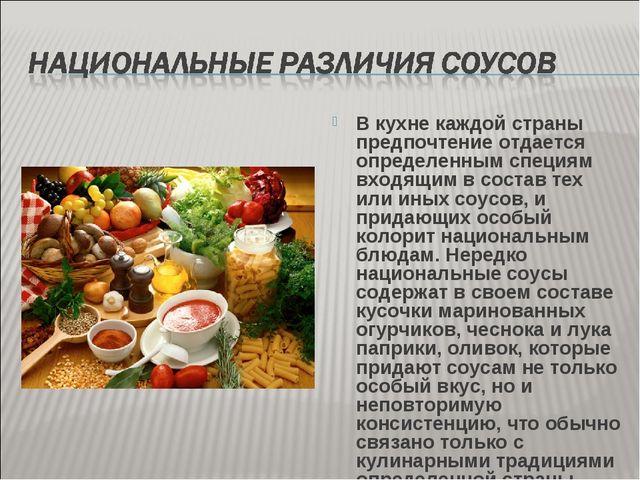 В кухне каждой страны предпочтение отдается определеннымспециям входящим в с...