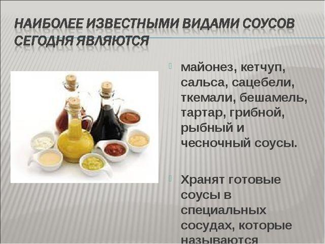 майонез, кетчуп, сальса, сацебели, ткемали, бешамель, тартар, грибной, рыбный...